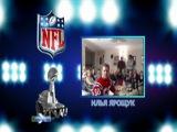 NFL Super Bowl XLVII. Baltimore Ravens @ San Francisco 49ers. ru. студия перед матчем.